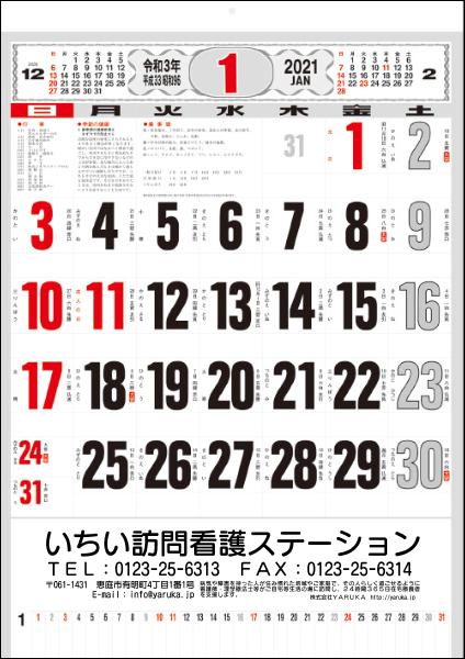 2021年カレンダーが完成しました。